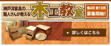 神戸洋家具の職人さんが教える本格的「木工教室」を開催!!