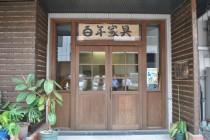 神戸木工センター様 078